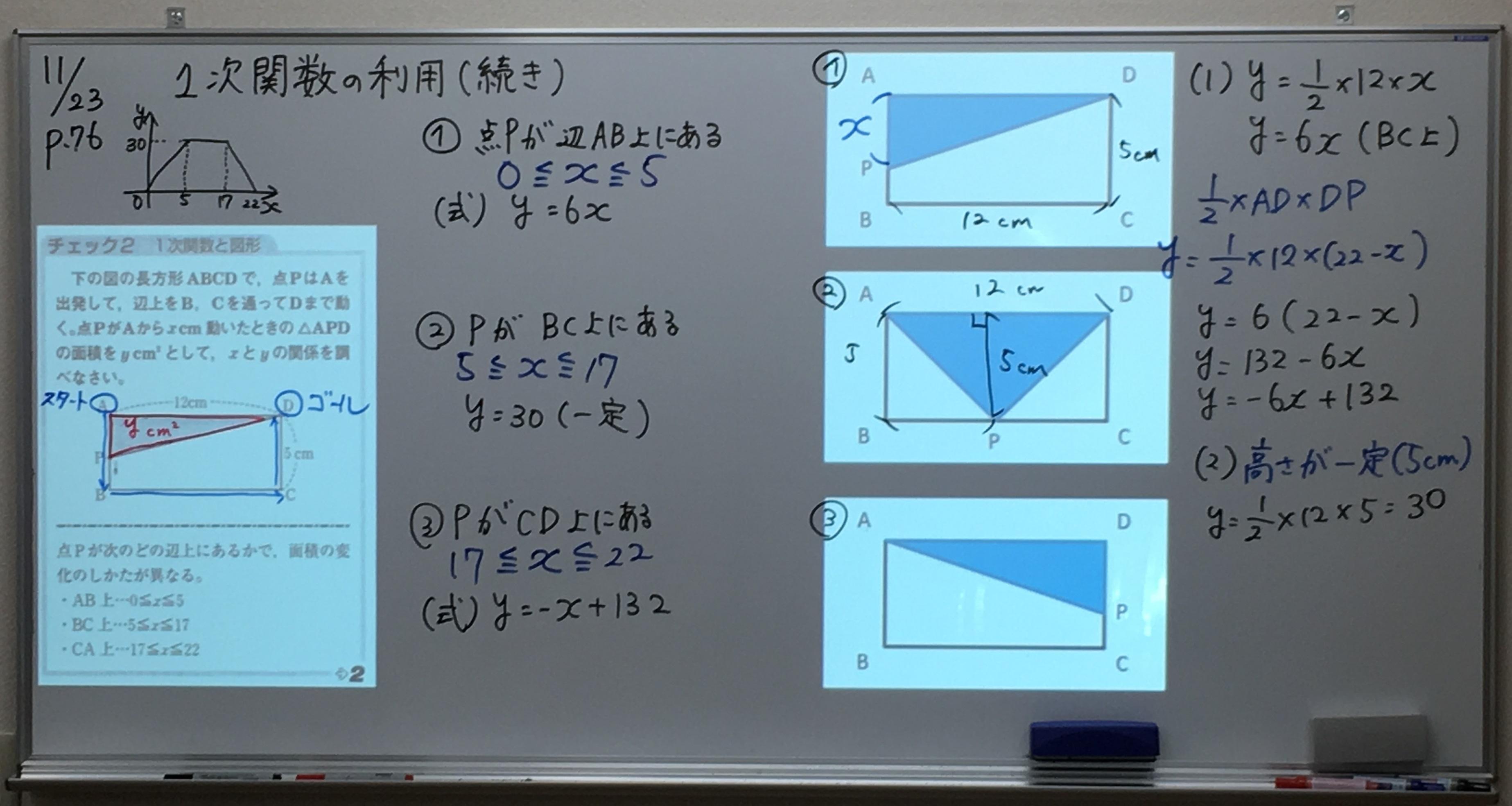 【中2数学】2017.11.23 1次関数の利用