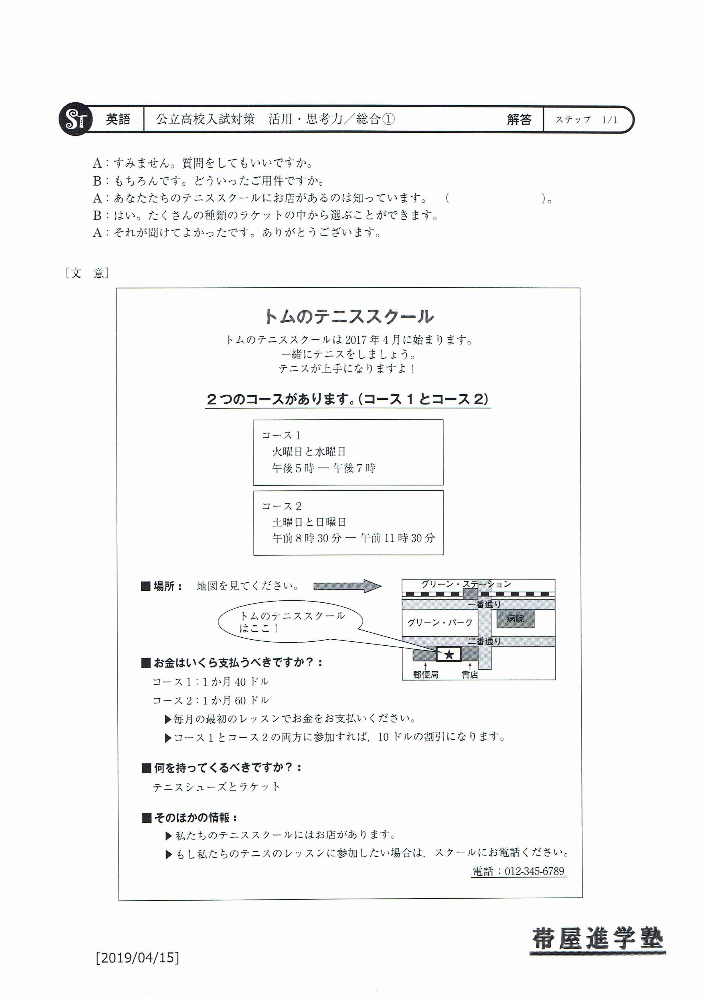 公立高校入試対策 (7)