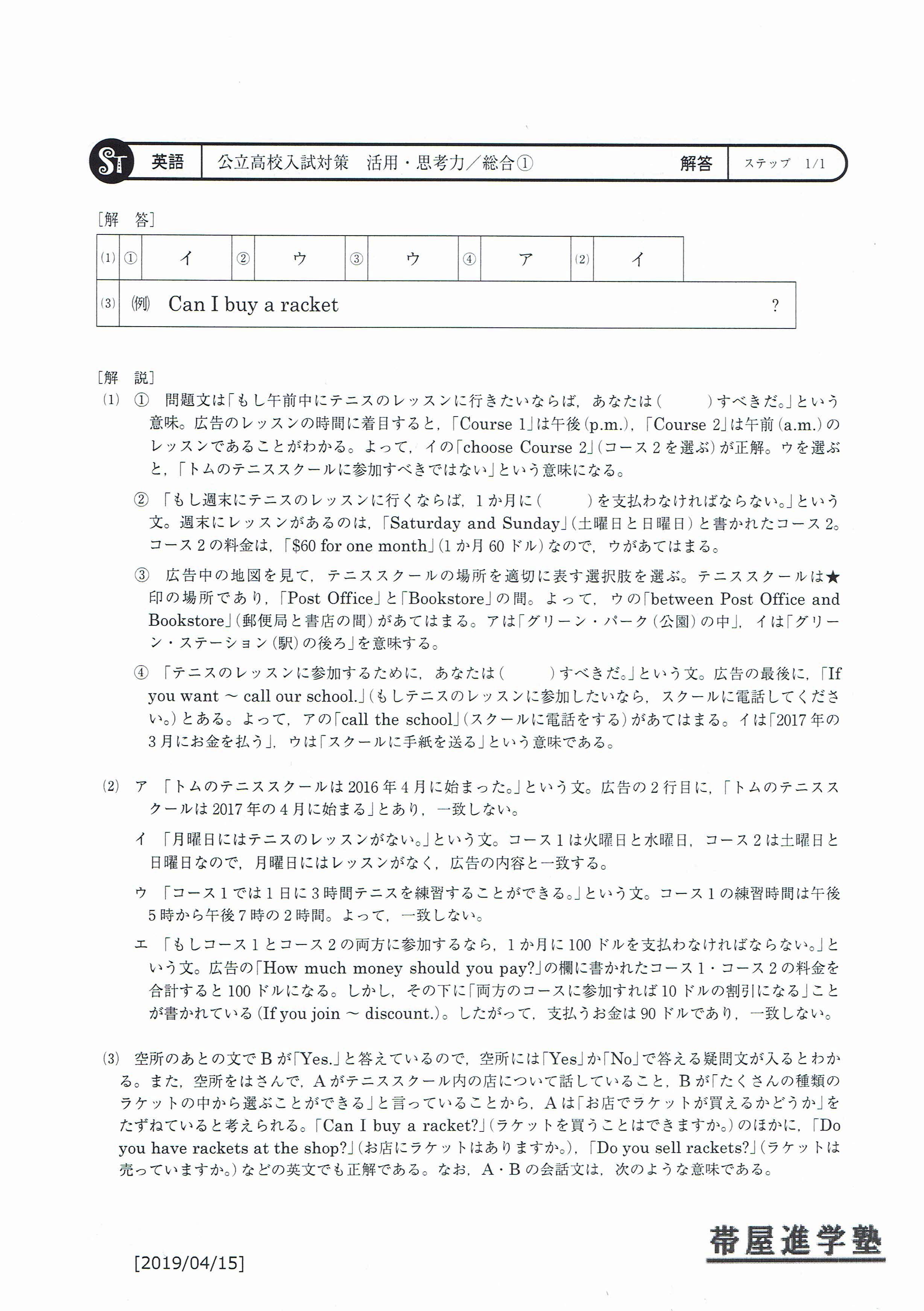 公立高校入試対策 (2)