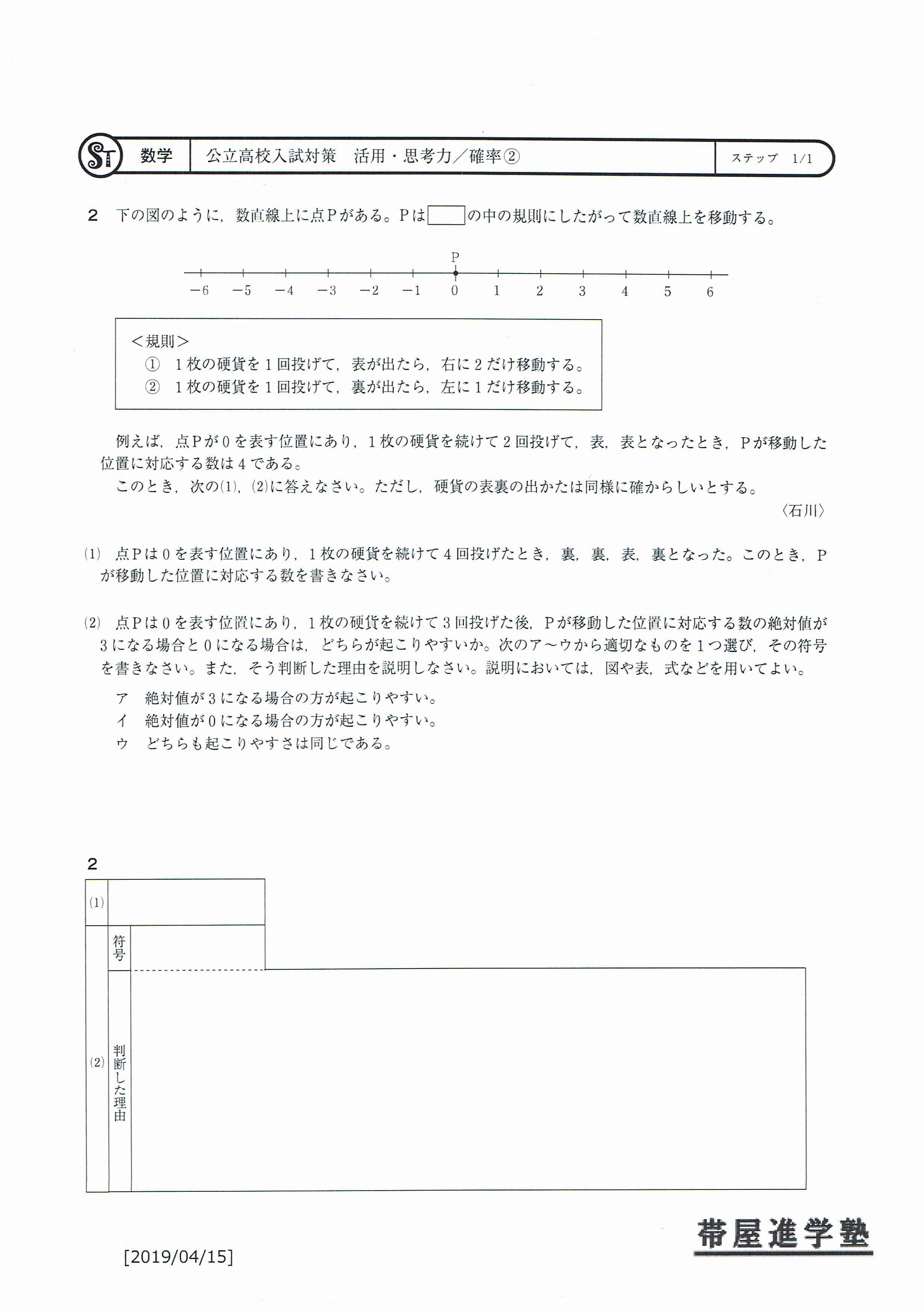 公立高校入試対策 (6)