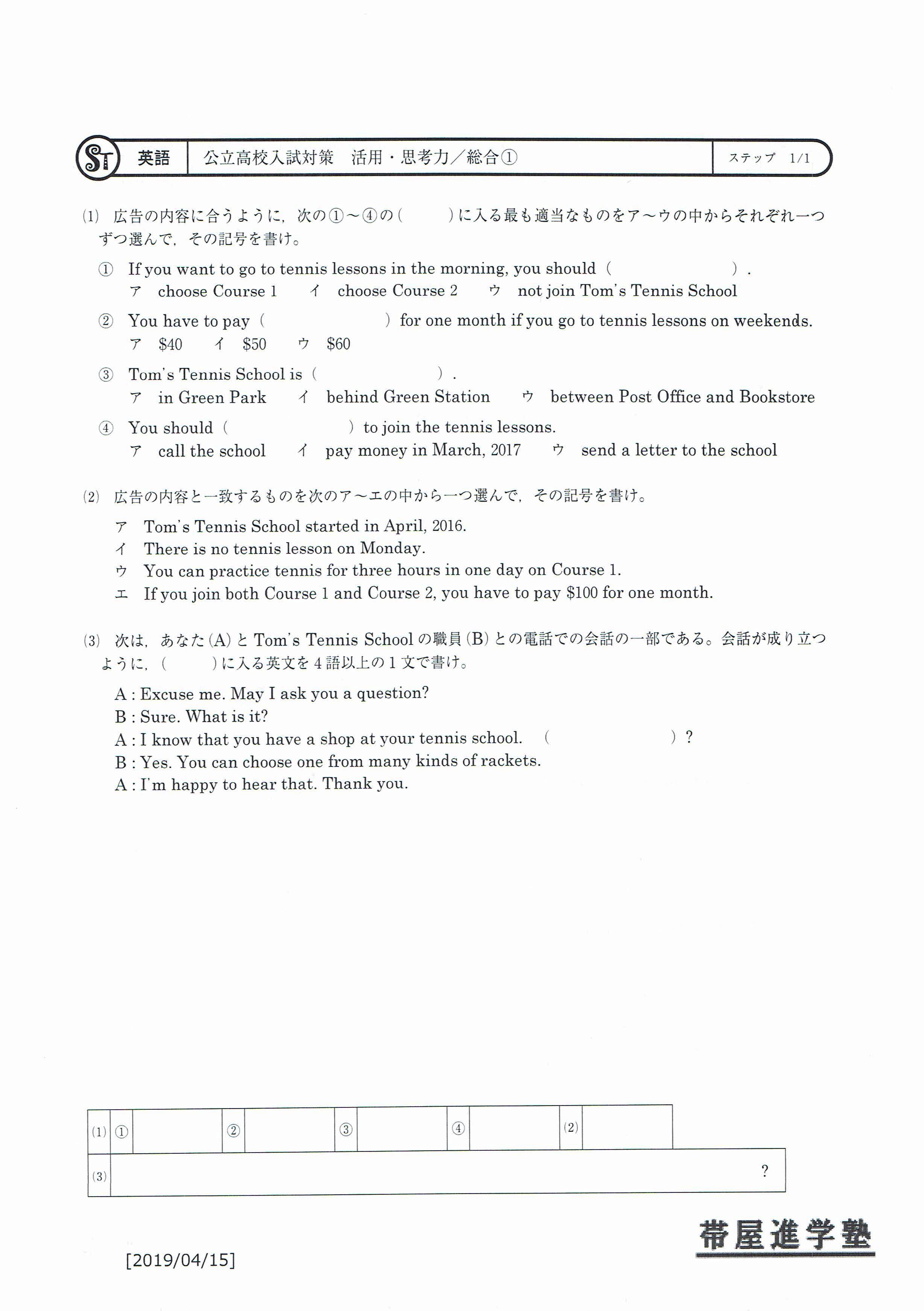公立高校入試対策 (8)