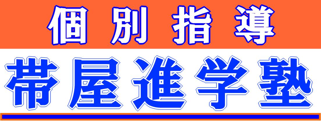 帯屋進学塾