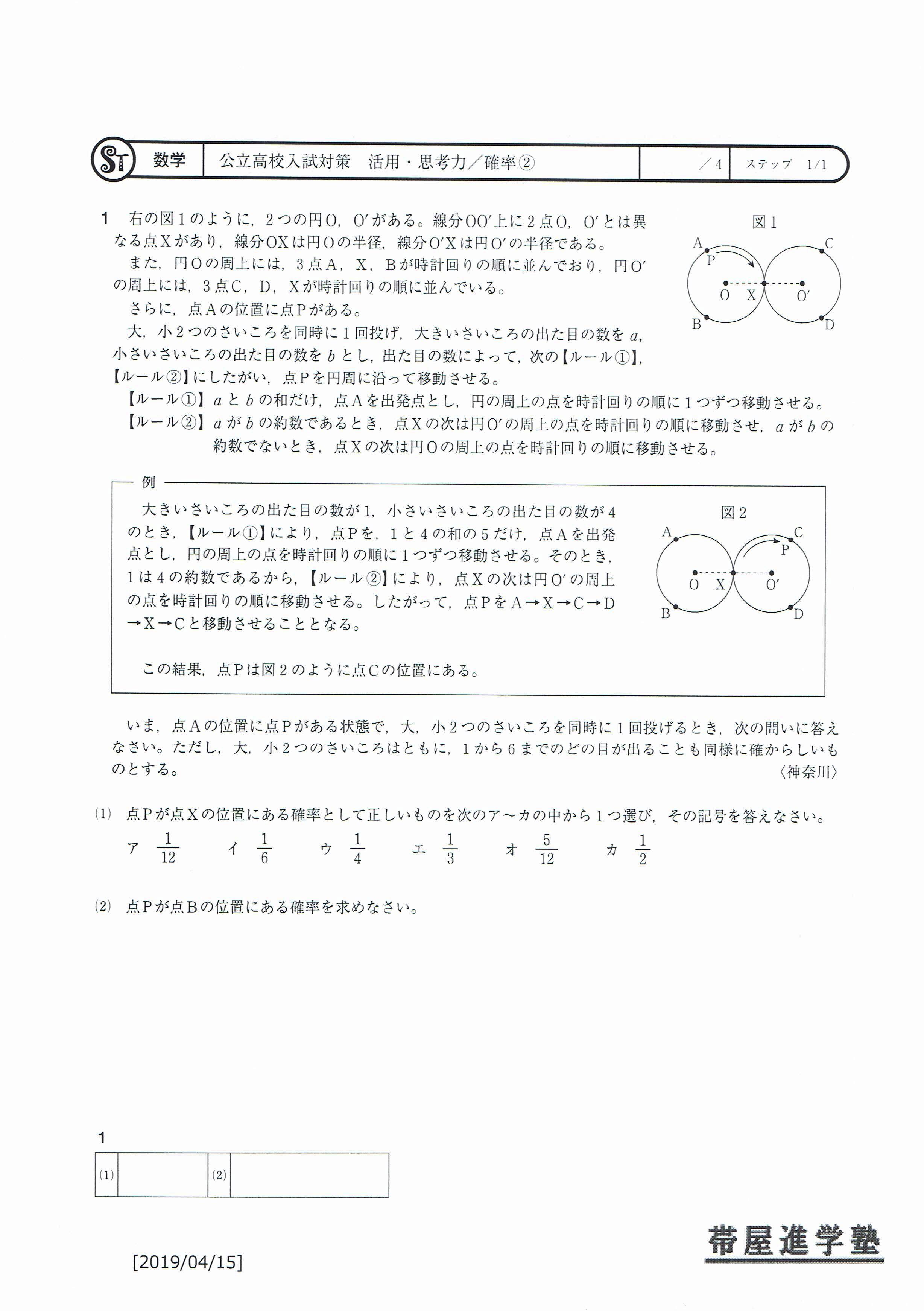 公立高校入試対策 (3)