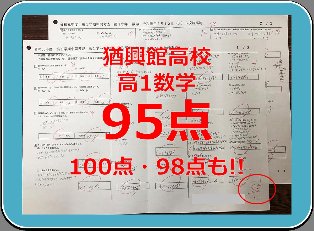 Mさん1学期中間テスト数学4